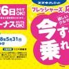 スズキ残価設定クレジット かえるプラン特別低金利キャンペーン実施中!