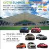 KYOTO SUMMER AUTO FESTIVAL開催します!!