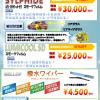 ☆7月 お買い得サービスメニュー☆