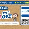 スズキクレジット 初回お支払日据置キャンペーン実施中!