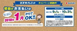 201709初回お支払日据え置きキャンペーン01