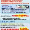 ☆9月のおトクなサービスメニュー☆
