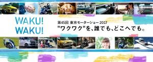 2017motorshow