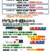 ☆12月 お買い得サービスメニュー☆