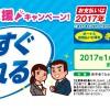 スズキクレジット フレッシャーズ応援キャンペーン実施中!