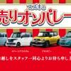 ★年末年始休業日のお知らせ★今年も初売りやります!!