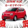 2016年度「RJCカーオブザイヤー」受賞☆