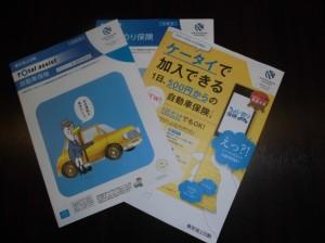 自動車保険1