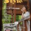 ●スズキ コミュニケーションマガジン「Style」●