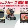 スズキ セニアカー ご成約記念特典プレゼント実施中!