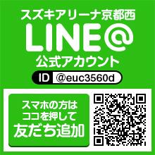 スズキアリーナ京都西 LINE@ 公式アカウント